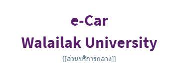 https://car.wu.ac.th/index.php?r=site/login